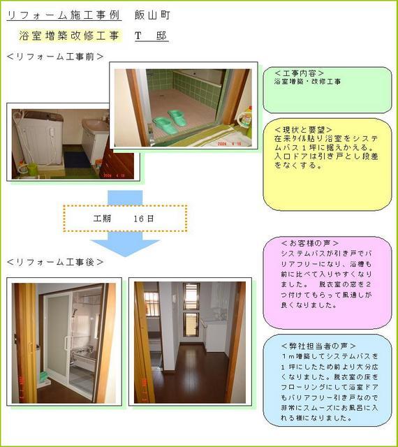 浴室・増改築工事