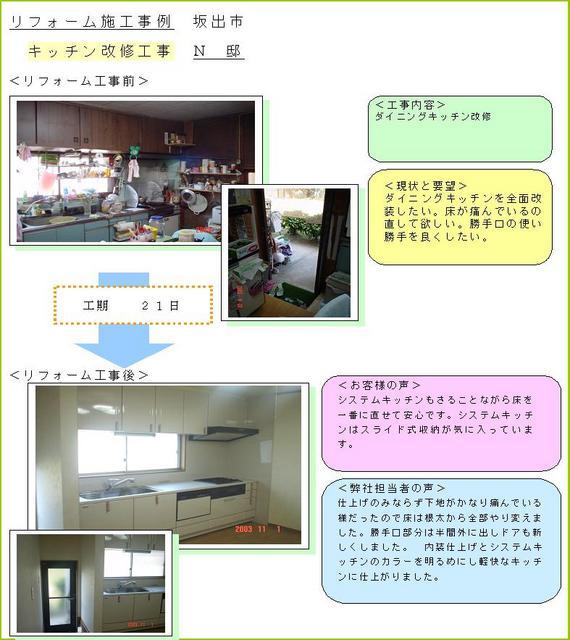 キッチン増築改修工事