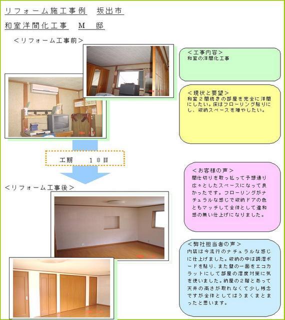 和室を洋室へ改修