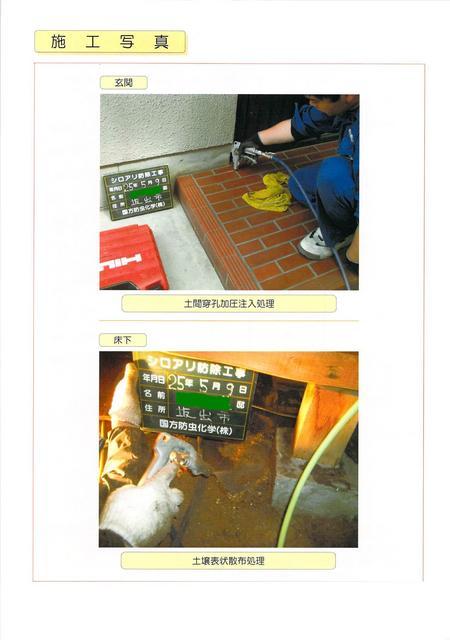 シロアリ駆除 薬剤による防虫工事